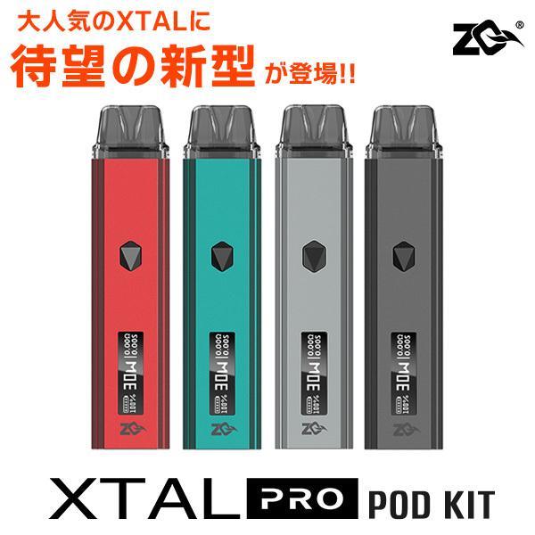 日本語マニュアル付き!! ZQ XTAL PRO POD ゼットキュー エクスタル プロ ポッド 電子タバコ vape pod pod型 エクスタルプロ 禁煙 べイプ 味重視 ニコチン0 メール便無料