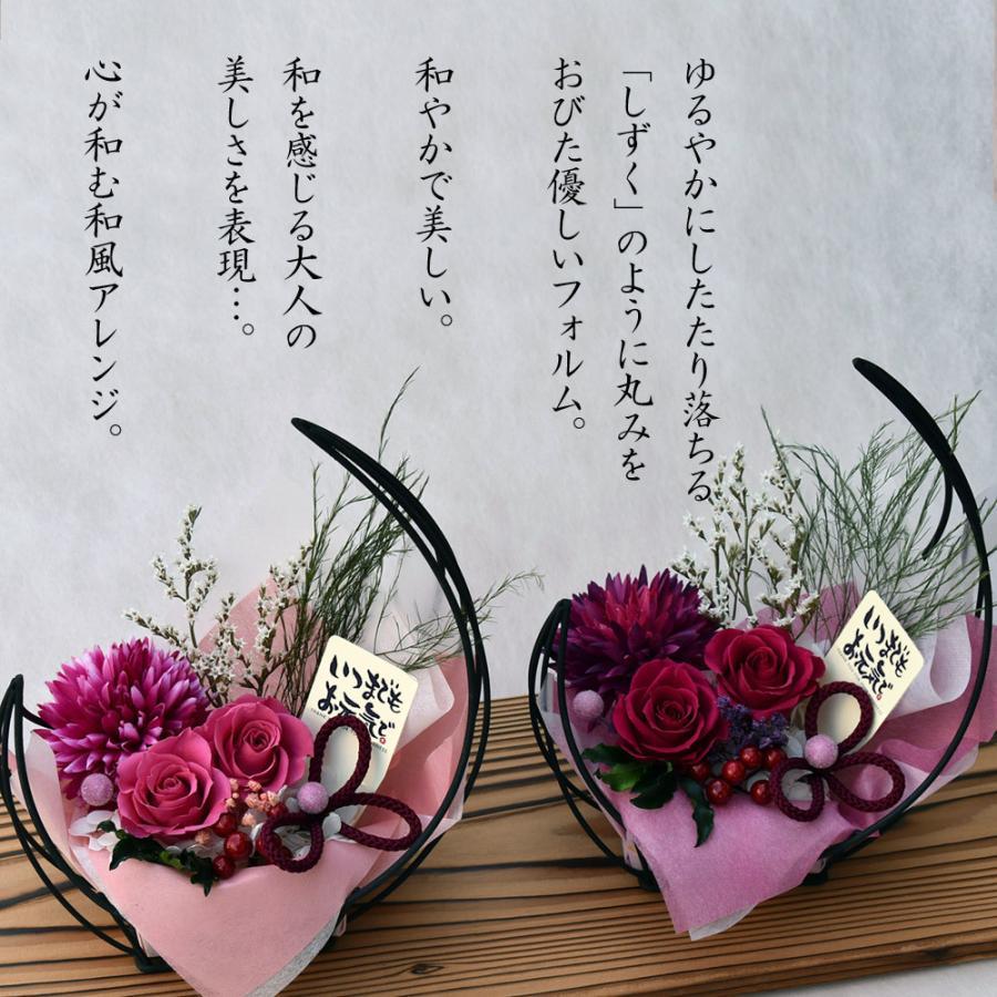 母の日プレゼントプリザーブドフラワー 和風アレンジ 雫(しずく)&スイーツセット(リングフィナンシェ) 母の日 花 ギフト 誕生日 お祝い|flavor|02