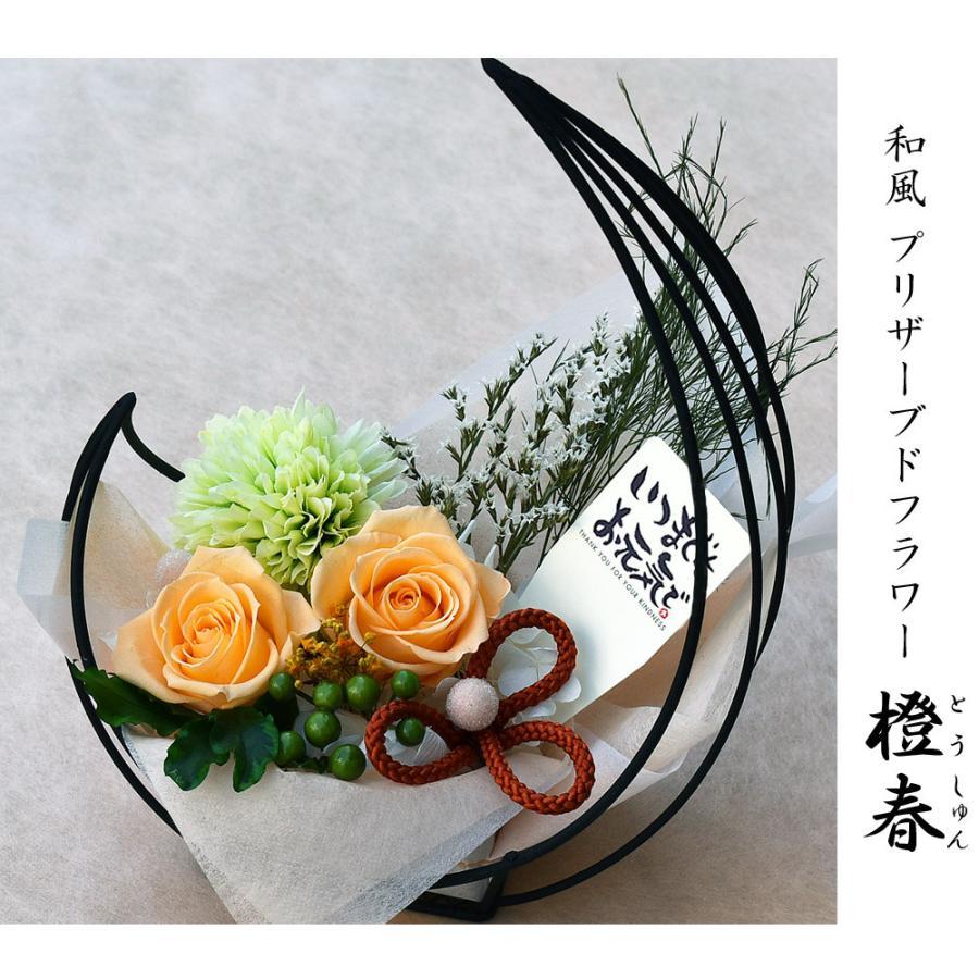 母の日プレゼントプリザーブドフラワー 和風アレンジ 雫(しずく)&スイーツセット(リングフィナンシェ) 母の日 花 ギフト 誕生日 お祝い|flavor|10