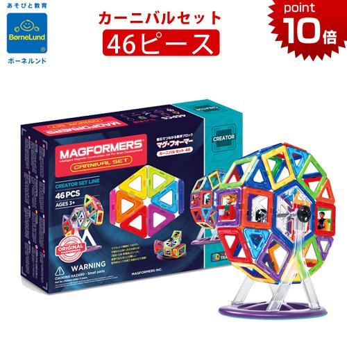 正規品 マグフォーマー ボーネルンド カーニバルセット 46ピース ベビー おもちゃ 知育玩具 ギフト 磁石 パズル