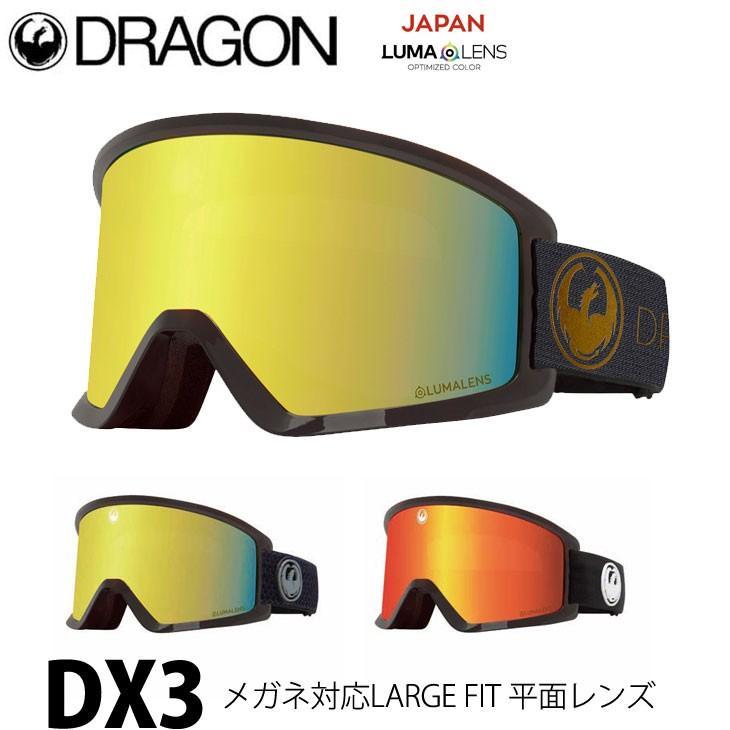 19-20 DRAGON ドラゴン スノー ゴーグル 【DX3 】JAPAN LUMA LENS ジャパン ルーマレンズ ship1