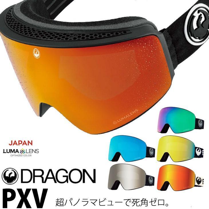 19-20 DRAGON ドラゴン スノー ゴーグル 【PXV 】JAPAN LUMA LENS ジャパン ルーマレンズ ship1