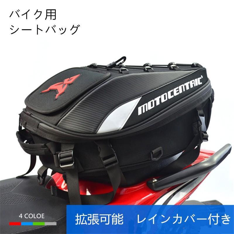 シートバッグ リアバッグ 特売 ツーリングバッグ ヘルメットバッグ 拡張機能あり 撥水 バイク用 ツーリング 耐久性 着後レビューで 送料無料 防水 固定ベルト付き