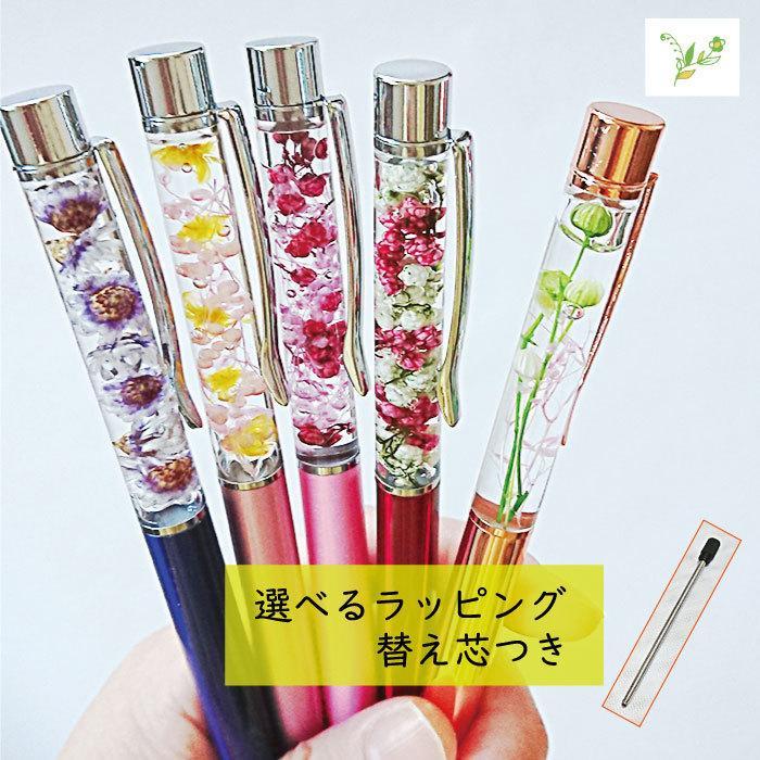 ハーバリウムボールペン 完成品 替え芯 ハーバリウムペン ハーバリウム ペン 誕生日 母の日 父の日 お祝い お返し かすみ草 ペンケース|florist-yoshiko