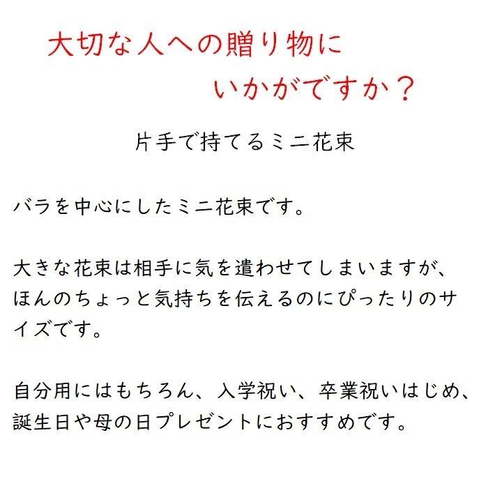 ミニブーケ ミニ花束 花束 プレゼント 誕生日 敬老の日 アーティフィシャルフラワー 造花 退職 バラ フラワーアレンジメント 花 お祝い お見舞い 2021|florist-yoshiko|02