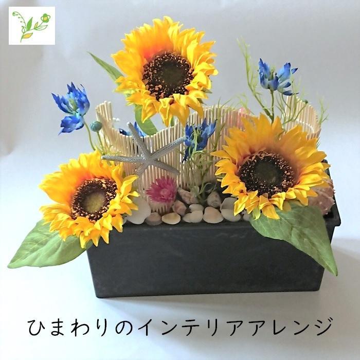 ひまわり 造花 プレゼント 枯れない おしゃれ アレンジメント フラワー アーティフィシャルフラワー フラワーアレンジメント 花 インテリア 置物 床の間 玄関|florist-yoshiko