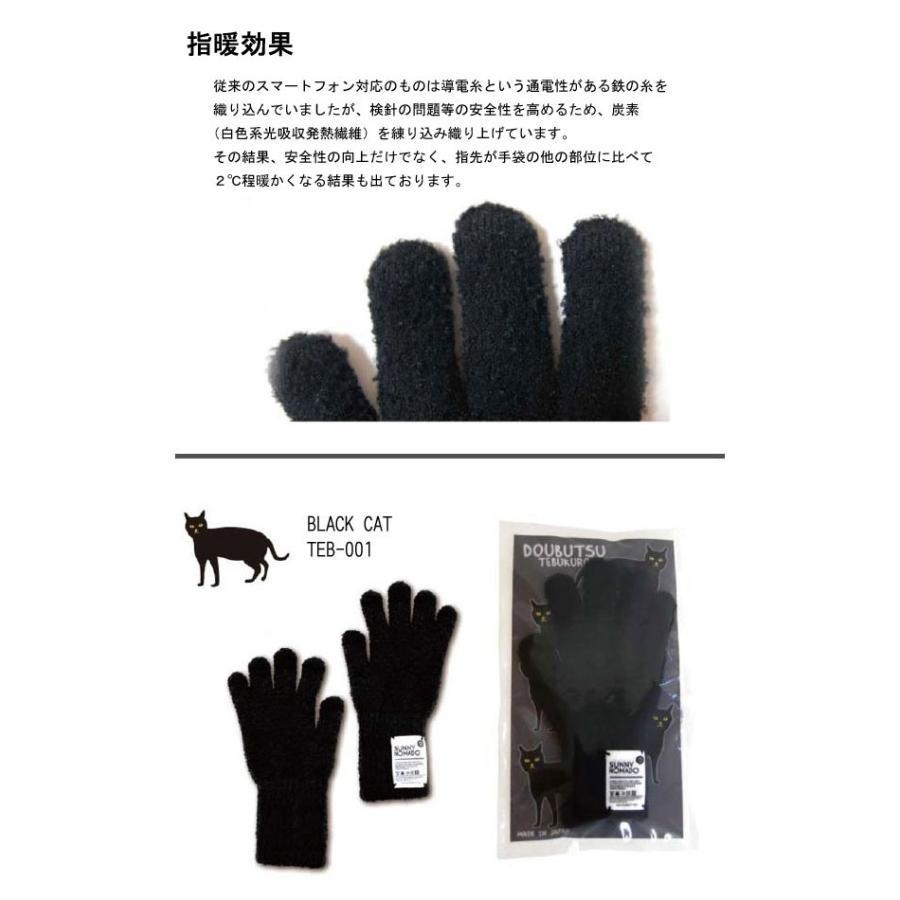 メール便可 SUNNY NOMADO サニーノマド 動物手袋 グローブ 防寒 スマートフォン対応 スマホ対応 メンズ レディース フリーサイズ 日本製 MadeinJAPAN flossy 04