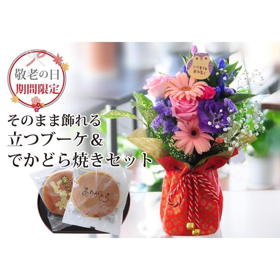 敬老の日 プレゼント 花 2021 立つブーケとスイーツのギフトセット 敬老の日 プレゼント 孫 60代 70代 80代 祖母 そのまま飾れる立つブーケ でかどら焼きセット|flower|02