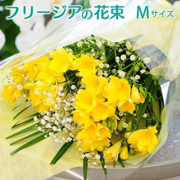 フリージアの花束