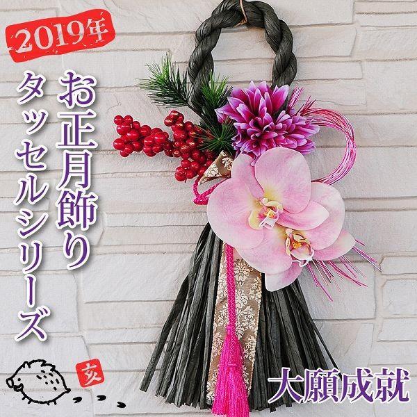 お正月飾り タッセルシリーズ No.13