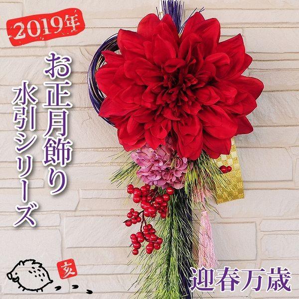 お正月飾り 水引シリーズ No.16