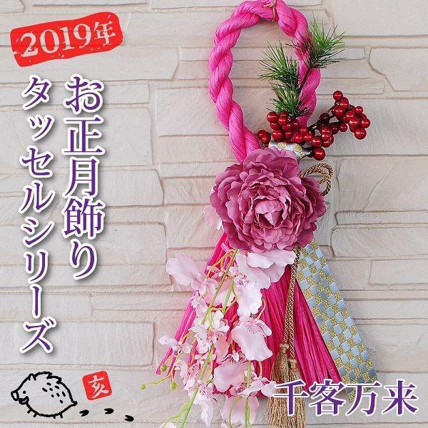 お正月飾り タッセルシリーズ No.1B