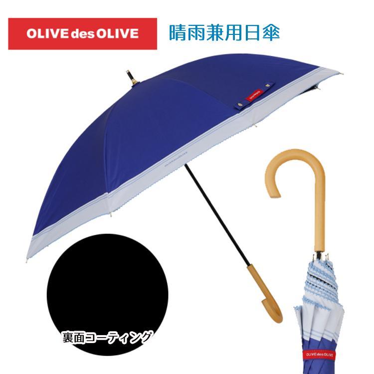 OLIVE des OLIVE オリーブデオリーブ 日傘 紫外線対策 UPF50 遮熱 遮光 UVカット 子供 日傘 キッズ用  晴雨兼用 手開き 50cm ネイビー無地  flowerkids