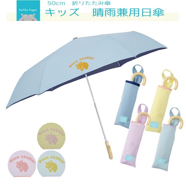 在庫限り 子供日傘 50cm 折りたたみ傘 kukka hippo(クッカヒッポ) 子供用UVカット 晴雨兼用 手開き 収納バッグ付き|flowerkids
