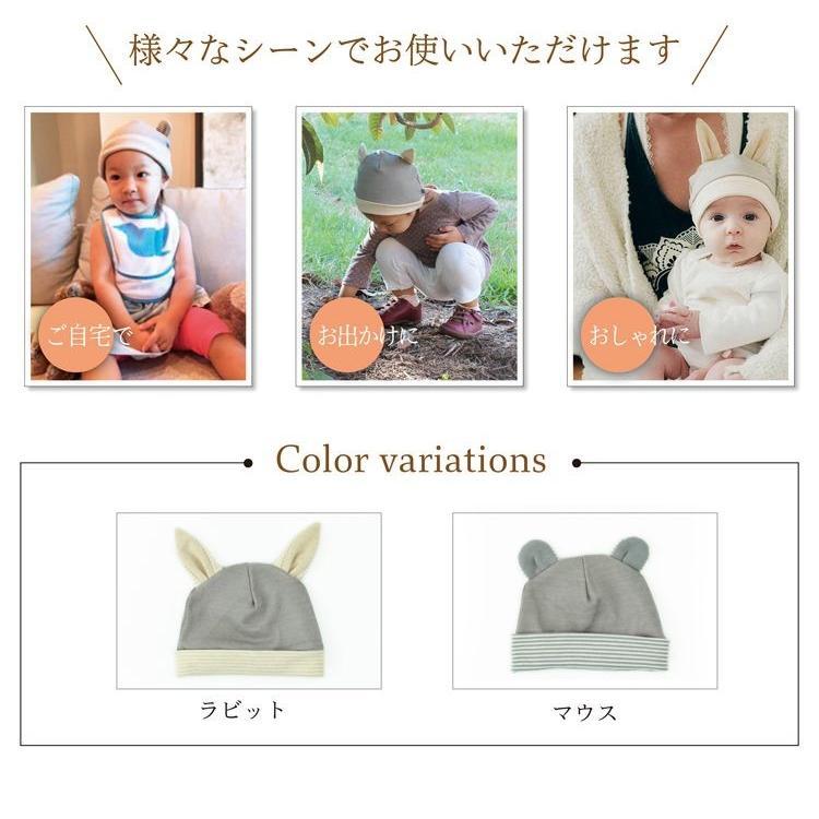 電磁波カット belly armor(ベリィアモール) 電磁波シールド ベビー帽 42-54cm(1-2才)マウス/ラビット 出産準備 お祝い ギフト プレゼント|flowerkids|05