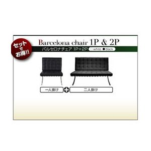 バルセロナチェア セット セット Bタイプ(1P+2P)