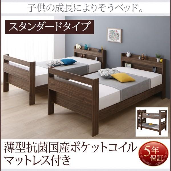 2段ベッドにもなるワイドキングサイズベッド / 薄型・抗菌国産ポケットコイルマットレス付き ワイドK200