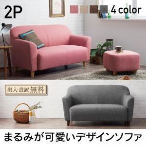 まるみが 可愛い コンパクト ソファ /2P