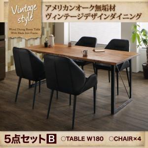 ダイニング テーブル セット チェア ベンチ ヴィンテージ ビンテージ ダメージ アメリカン カフェ レトロ/5点セットB(テーブルW180+チェアx4)