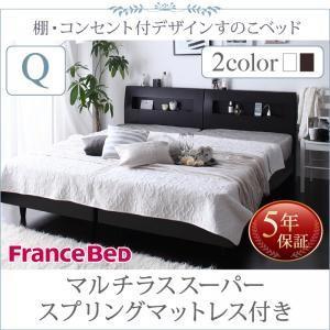棚 コンセント付 デザイン すのこ ベッド /マルチラススーパースプリングマットレス付 クイーン(SSx2)
