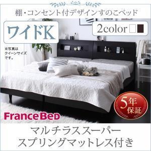 棚 コンセント付 デザイン すのこ ベッド /マルチラススーパースプリングマットレス付 ワイドK200