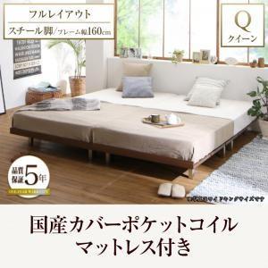 デザイン ボード ベッド /国産カバーポケットコイルマットレス付 スチール脚 フルレイアウト クイーン(Qx1) フレーム幅160