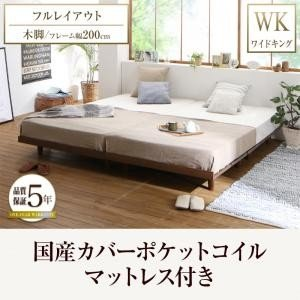デザイン ボード ベッド /国産カバーポケットコイルマットレス付 木脚 フルレイアウト ワイドK200 フレーム幅200