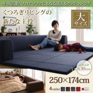 年中清潔 フロア ソファ になる 洗える クッション ラグ 大 長方形 /250×174cm
