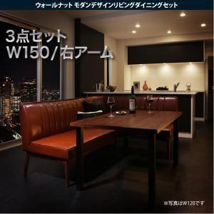 ウォールナット モダン デザイン リビング ダイニング /3点セット(テーブル+ソファ1脚+アームソファ1脚) 右アーム W150