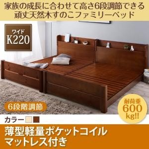 家族の成長に合わせて 高さ調節できる 頑丈 すのこ ファミリー ベッド /薄型軽量ポケットコイルマットレス付 ワイドK220