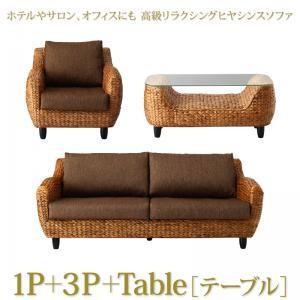 高級 リラクシング ヒヤシンス ソファ / ソファ2点&テーブル セット 1P+3P