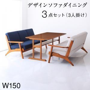 北欧 モダン 木肘 ソファ ダイニング / 3点セット(テーブル+3Pソファ2脚) W150