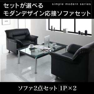 モダン デザイン 応接 ソファ2点セット / / 1P×2 ブラック