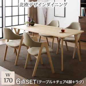 ダイニング テーブル チェア セット おしゃれ 北欧 4人 ラグ付 / 6点セット(テーブル+チェア4脚+ラグ) W170