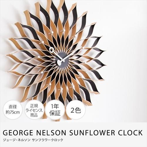 GEORGE NELSON SUNFLOWER CLOCK ジョージ ネルソン サンフラワークロック ブラック