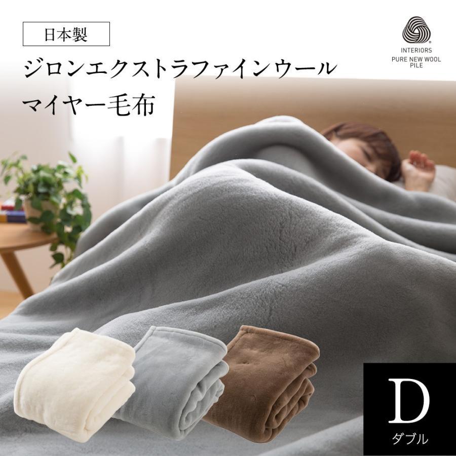 日本製 ジロン エクストラファイン ウールマイヤー毛布 ダブル グレージュ