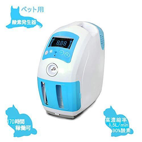 『ペット用 高性能酸素濃縮器 mini』170時間連続稼働 90%酸素1.5L/m(通常の1.5倍、最大風量9L/分) 電気安全法上認証PS