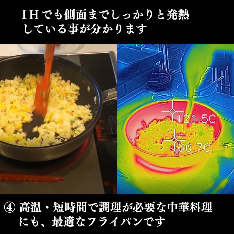 フライングソーサー オリジナル 深型フライパン φ24cm IH対応 日本製 中華鍋 万能鍋 ウォックパン テフロンかけ直し テフロン修理|flyingsaucer|05