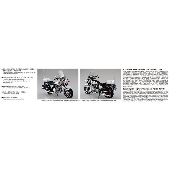 プラモデル 1/12 バイク No.54 カワサキ KZ1000 ポリス Kawasaki