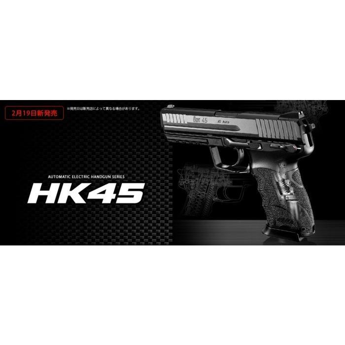 電動 ハンドガン HK45 東京マルイ 4952839175151 18歳以上対象