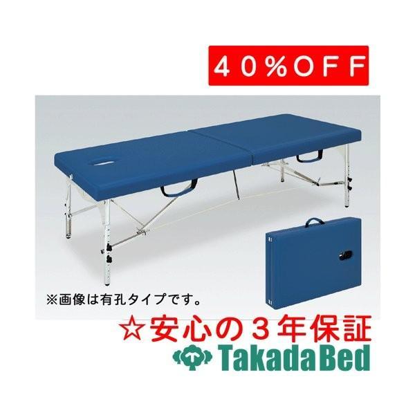 高田ベッド製作所 有孔クロムセブン TB-1000U Takada Bed