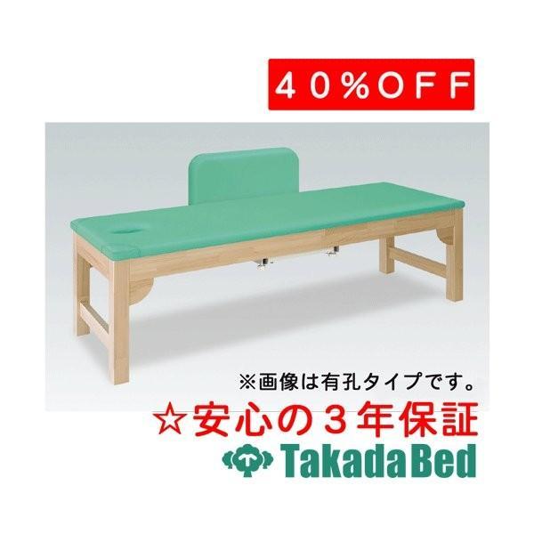 高田ベッド製作所 有孔FG型モクベッド TB-1087U Takada Bed