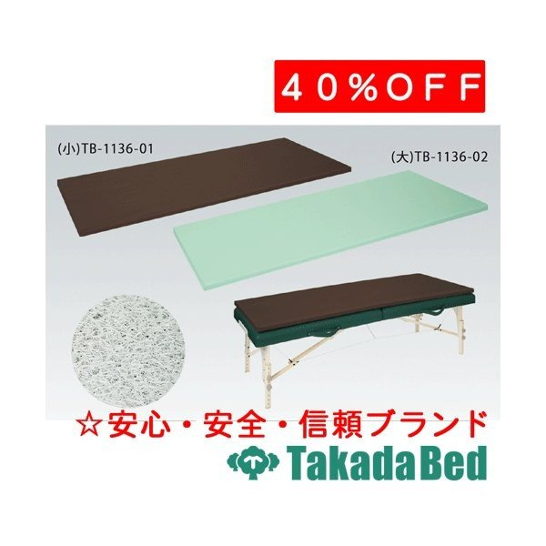 高田ベッド製作所 ウィーヴマット(大) TB-1136-02 Takada Takada Bed