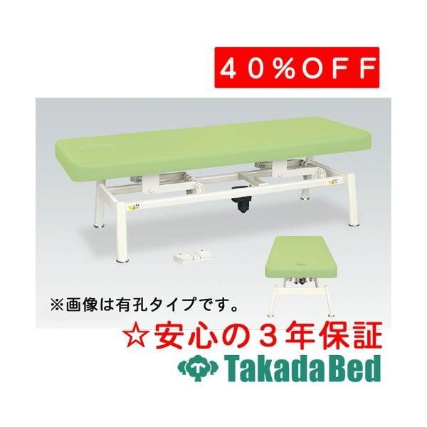 高田ベッド製作所 有孔電動LSベッド(無線FS仕様) TB-1336U Takada Bed