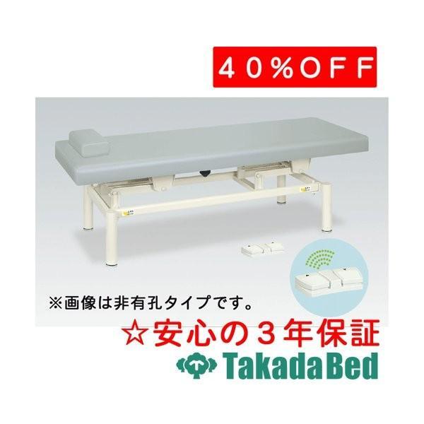 高田ベッド製作所 有孔電動診察台α TB-1345U Takada Bed