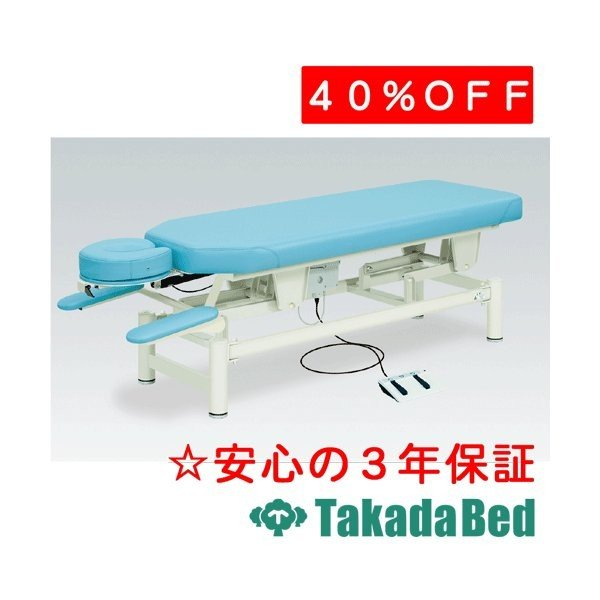 高田ベッド製作所 パイオニア-5型 TB-144 Takada Bed