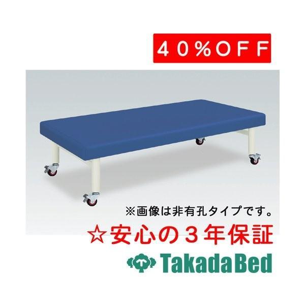 高田ベッド製作所 有孔キャスロン TB-205U Takada Bed