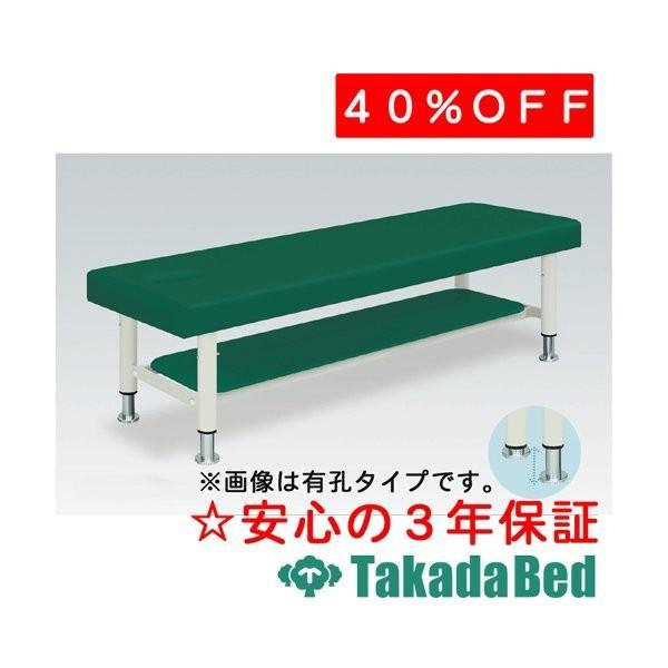 高田ベッド製作所 有孔リュース TB-213U Takada Bed