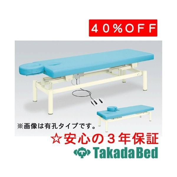 高田ベッド製作所 有孔電動フェスタ TB-232U Takada Bed