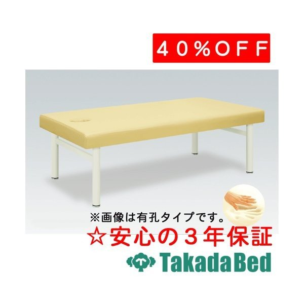 高田ベッド製作所 有孔マシュロ TB-281U Takada Bed